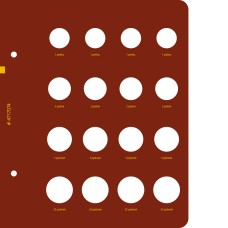 Накопительный лист для альбома Памятные монеты России из недрагоценных металлов