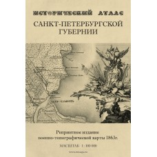 Исторический Атлас Санкт-Петербургской Губернии: военно-топографическая карта 1863 года