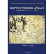 Исторический Атлас Новгородской Губернии