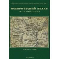 Исторический Атлас Псковской Губернии