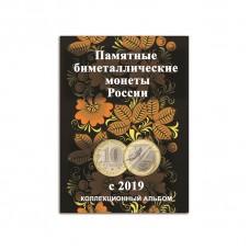 Блистерный альбом-планшет под биметаллические 10-рублёвые монеты России с 2019 г. 4 том