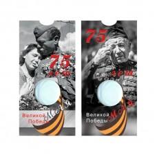 Блистер под монету России 10 рублей 2019 г. 75-летие Победы советского народа в Великой Отечественной войне 1941–1945 гг.