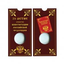 Блистер под монету России 25 рублей 2018 г. 25-летие принятия Конституции Российской Федерации