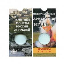 Блистер под монету России 25 рублей 2018 г. Армейские международные игры