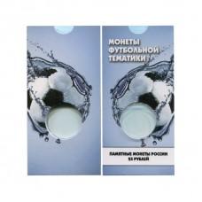 Блистер под монету России 25 рублей 2018 г. Футбольной тематики (белый)