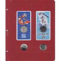 Универсальный лист для юбилейных монет России в блистерах, в серии КоллекционерЪ