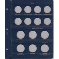 Лист для юбилейных монет Украины 2019 года, в серии КоллекционерЪ