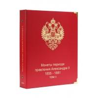 Альбом для монет периода правления императора Александра II (1855-1881 гг.) том II