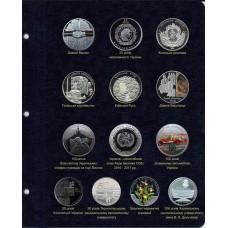 Лист для юбилейных монет Украины 2016 гг.