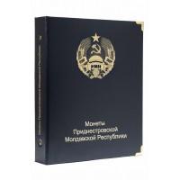 Альбом для монет Приднестровской Молдавской Республики