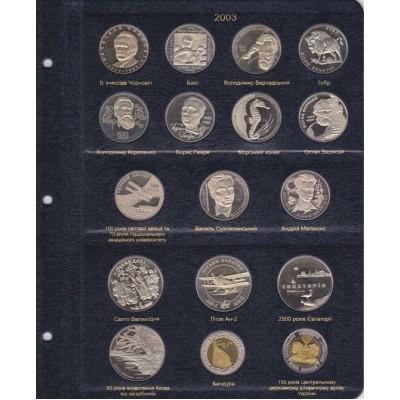 Альбом для юбилейных монет Украины. Том I 1995-2005 гг.