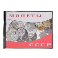 Монетник на 72 монеты «Юбилейка», для юбилейных монет СССР