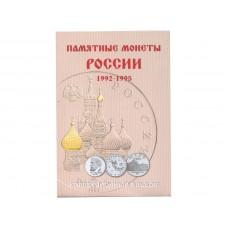 Альбом-планшет для юбилейных монет России 1992-1995 гг. на 36 ячеек (блистерный)
