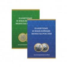 "Альбом-планшет ""Биметалл"" в 2-х томах"