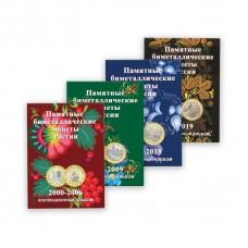 Набор блистерных альбомов-планшетов под биметаллические 10-рублёвые монеты России в 4-х томах с 2000 г.