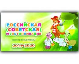 Буклет c блистерами под 25 рублёвые монеты серии: Российская (Советская) мультипликация 2019-2020, на 3 шт.