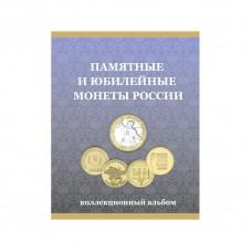 """Альбом-планшет под монеты """"10 рублей России"""" (ГВС + Биметалл) на один монетный двор."""