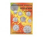 Альбомы под юбилейные 25-рублёвые монеты России