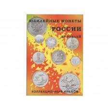 Альбом-планшет для юбилейных 25-рублёвых монет России на 40 ячеек (блистерный)