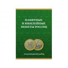 Альбом-планшет под 10 рублей на 60 ячеек. (с дворами)