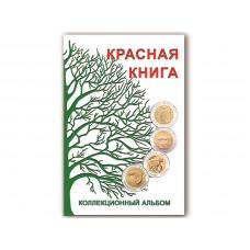 Альбом-планшет для монет серии «Красная Книга» блистерный