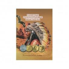 """Альбом-планшет для монет 1 доллар США """"Сакагавея"""" на один монетный двор."""