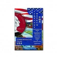"""Альбом-планшет под монеты США """"Национальные парки"""""""
