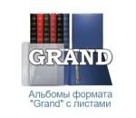 Гранд (Grand)