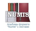 Нумис (Numis)
