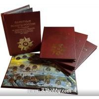 Альбом-книга для хранения Памятных 5 и 10-рублевых монет, посвященных 70-летию Победы (на 26 монет).