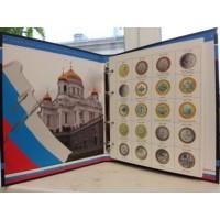 Альбом для памятных 10-ти рублевых монет России