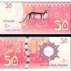 Банкнота Бир-Тавиль 50 Фунтов, Пресс