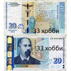 Банкнота. Болгария. 20 Лева 2007 год.