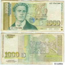 Банкнота. Болгария. 1000 Лева 1994 год, Пресс