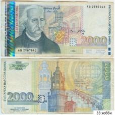 Банкнота. Болгария. 2000 Лева 1996 год, Пресс