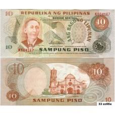 Банкнота Филиппины 10 Писо (без надписи) Пресс