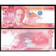 Банкнота Филиппины 50 Писо 2015 год, Пресс