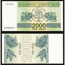 Банкнота Грузия 2000 Лари 1993 год, Пресс