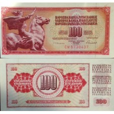 Банкнота Югославия 100 Динар 1986 год. Пресс
