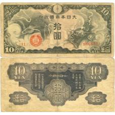 Банкнота Китай 10 Йен (Японская оккупация)