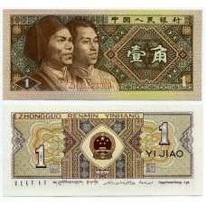 Банкнота Китай 1 Джао 1980 год. Пресс