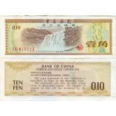 Банкнота Китай 10 фень, Пресс