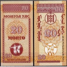 Банкнота Монголия 20 менге, Пресс