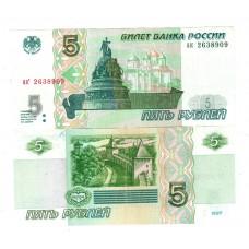 Банкнота. 5 рублей 1997 год. Россия (XF+)