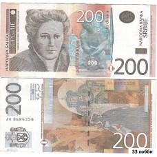 Банкнота Сербия 200 динар 2005 год