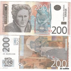 Банкнота Сербия 200 динар 2005 год, Пресс