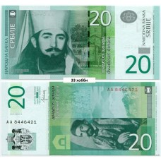 Банкнота Сербия 20 динар 2013 год, Пресс