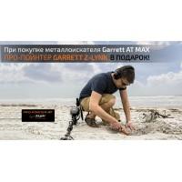 Металлоискатель Garrett AT MAX +ПИНПОИНТЕР !!! АКЦИЯ