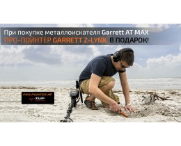 Металлоискатель Garrett AT MAX+пинпоинтер