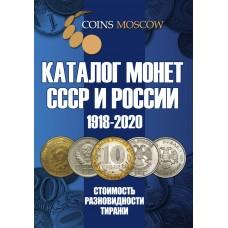 Каталог-справочник Coins Moscow. Монеты СССР и России 1918-2020 годов.